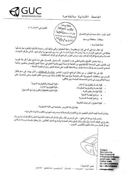 تفاصيل منحة الجامعة الألمانية بالقاهرة لطلاب الثانوية العامة على مستوى الجمهورية 2020