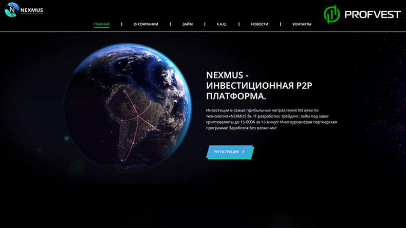 Обновление промо-программы в Nexmus