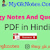 Biology Notes And Question PDF in Hindi