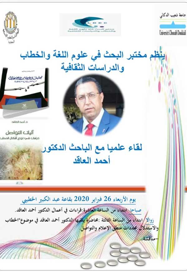 كلية الآداب والعلوم الإنسانية بالجديدة تستضيف الباحث في التواصل وتحليل الخطاب الدكتور أحمد العاقد
