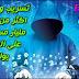 تسريب واختراق بيانات (533) مليون مستخدم لموقع فيسبوك منهم دول عربية