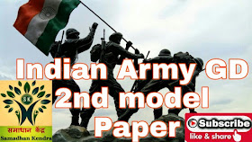 Indian army GD paper 2019