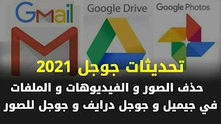 تحديث جوجل 2021 : اذا كنت من مستخدمي جميل، جوجل درايف و جوجل صور فعليك بقراءة هذا الموضوع
