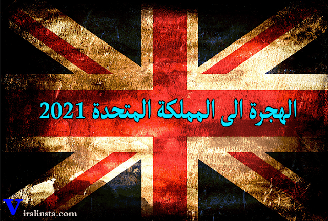Immigration to the United Kingdom 2021 (United Kingdom), whether for work, study, visit, marriage or investment