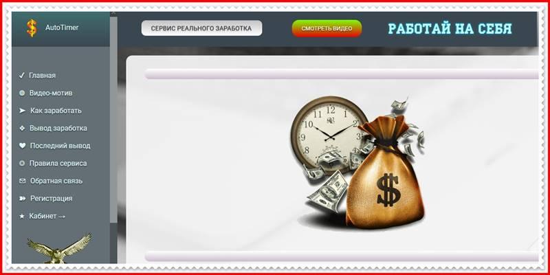 Мошеннический сайт angellider.club – Отзывы, развод, платит или лохотрон? Мошенники