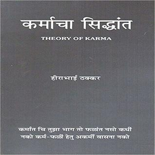 कर्माचा सिद्धांत | Theory of Karma