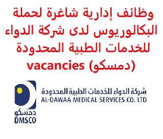 وظائف السعودية وظائف إدارية شاغرة لحملة البكالوريوس لدى شركة الدواء للخدمات الطبية المحدودة (دمسكو) vacancies وظائف إدارية شاغرة لحملة البكالوريوس لدى شركة الدواء للخدمات الطبية المحدودة (دمسكو) vacancies  تعلن شركة الدواء للخدمات الطبية المحدودة (دمسكو)، عن توفر وظائف إدارية شاغرة لحملة شهادة البكالوريوس, للعمل لديها في مدينة الدمام وذلك للوظائف التالية: 1- مدير علاقات العملاء: المؤهل العلمي: بكالوريوس إدارة الأعمال أو ما يعادلها. أن يكون لديه خبرة مناسبة في تخطيط, وإدارة, وتنفيذ استراتيجية إدارة علاقات العملاء. للتقدم إلى الوظيفة اضغط على الرابط هنا 2- أخصائي التجارة الإلكترونية: المؤهل العلمي: بكالوريوس إدارة الأعمال, أو التجارة الإلكترونية, أو ما يعادلها. أن يكون لديه خبرة مناسبة في المجال نفسه. للتقدم إلى الوظيفة اضغط على الرابط هنا  أنشئ سيرتك الذاتية    أعلن عن وظيفة جديدة من هنا لمشاهدة المزيد من الوظائف قم بالعودة إلى الصفحة الرئيسية قم أيضاً بالاطّلاع على المزيد من الوظائف مهندسين وتقنيين محاسبة وإدارة أعمال وتسويق التعليم والبرامج التعليمية كافة التخصصات الطبية محامون وقضاة ومستشارون قانونيون مبرمجو كمبيوتر وجرافيك ورسامون موظفين وإداريين فنيي حرف وعمال