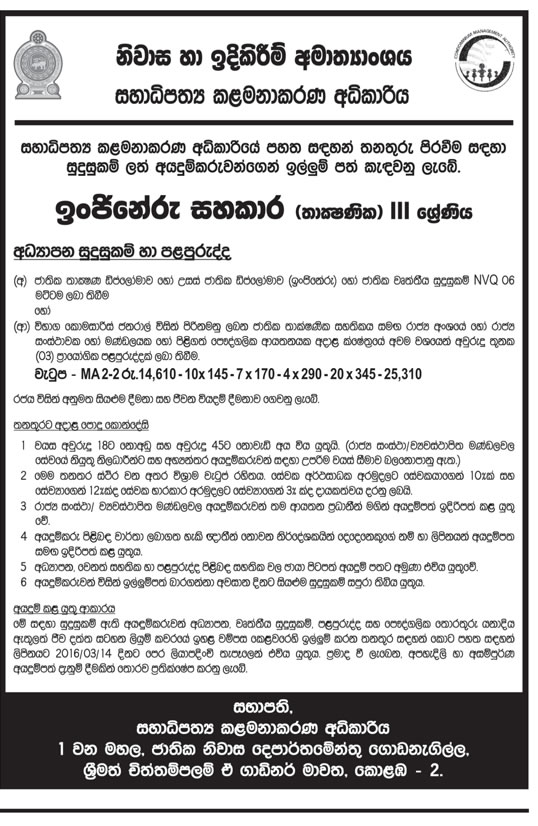 Vacancies - Assistant Engineer (Technical) - III grade - Condominium Management Authority - the Ministry of Housing and Construction