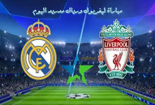مباراة ليفربول وريال مدريد اليوم في دوري أبطال أوروبا