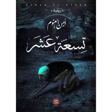 تحميل روايه تسعه عشر ل ايمن العتوم pdf