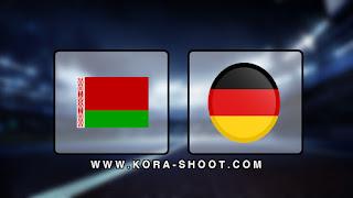 مشاهدة مباراة ألمانيا وروسيا البيضاء بث مباشر 16-11-2019 التصفيات المؤهلة ليورو 2020