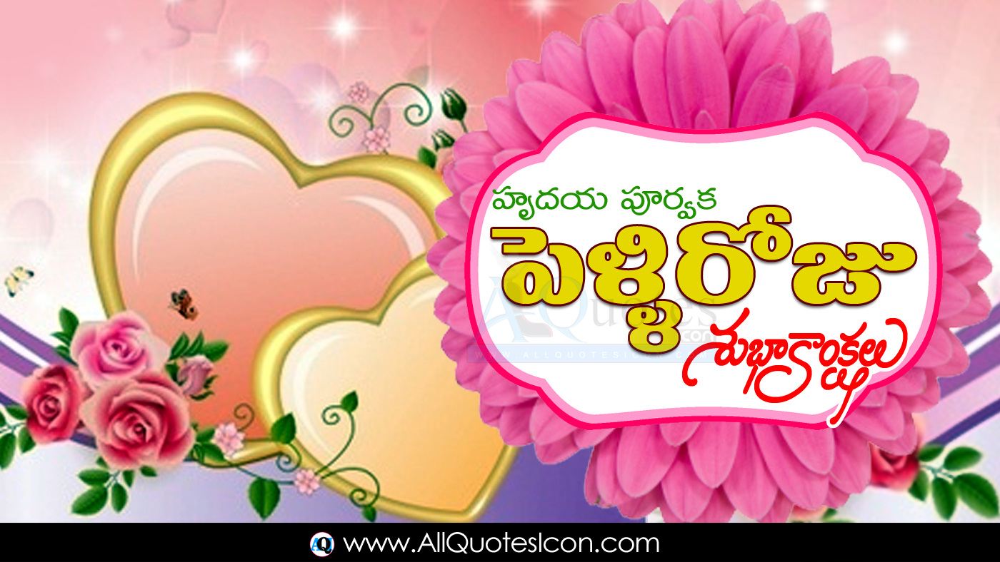 15 Awesome Happy Wedding Day Images Best Telugu Marriage Day Greetings Images Top Hd Wallpapers Wedding Anniversary Telugu Quotes Whatsapp Pitures Free Download Www Allquotesicon Com Telugu Quotes Tamil Quotes