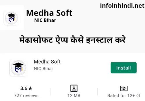 medhasoft app download,medha soft,medha soft bihar nic in,megha soft,medhasoft bihar
