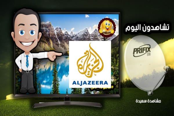تردد قناة الجزيرة الإخبارية HD علي النايل سات Al Jazeera channel