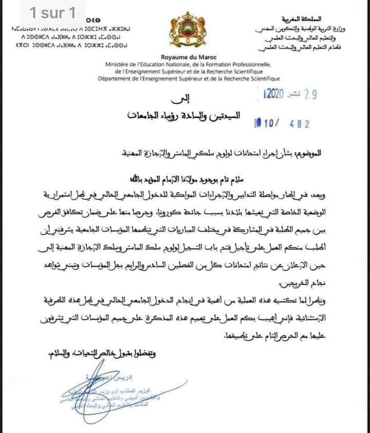 وزارة التربية الوطنية تؤجل امتحانات ولوج سلكي الماستر والإجازة المهنية