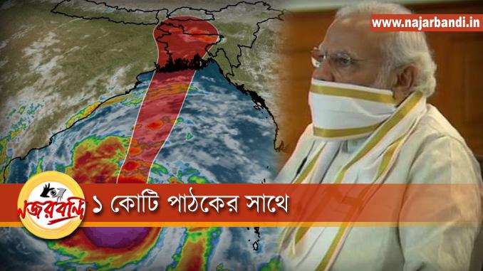 cyclone amphan,amphan,amphan cyclone,pm modi,narendra modi,pm narendra modi,cyclone amphan update,cyclone amphan updates,cyclone amphan odisha,cyclone amphan latest news,amphan cyclone update,cyclone amphan live,cyclone amphan rains,cyclone amphan weather,cyclone amphan kolkata,pm modi meeting on cyclone amphan,amphan cyclone pm modi,pm modi meeting,amphan cyclone news,amphan cyclone live