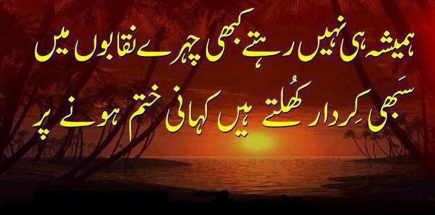 Urdu Poetry of Mir Taqi Mir