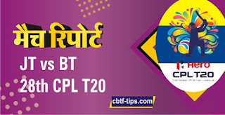 Who will win Today CPL T20 match Jamaica vs Barbados 28th? Cricfrog