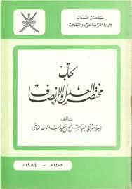 تحميل مختصر العدل والانصاف - الإمام الشماخي الأباظي pdf