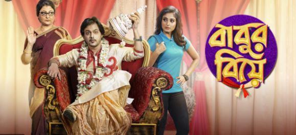 Latest Movie ।। Babur Biye Bangla Full HD Movie । বাবুর বিয়ে বাংলা ফুল মুভি