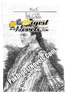 Dil Ko Bad Dua Hai (Novelette) By Nazia Razzaq