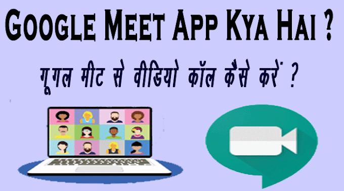 Google Meet Kya है गूगल मीट से वीडियो कॉल कैसे करें | Google Meet App से ऑनलाइन मीटिंग कैसे करें ,पूरी जानकरी देखें