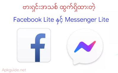 Facebook အကောင့် နှစ်ခုတစ်ပြိုင်တည်းသုံးနိုင်တဲ့ Facebook Lite နှင့် Messenger Lite (ဗားရှင်းအသစ်)