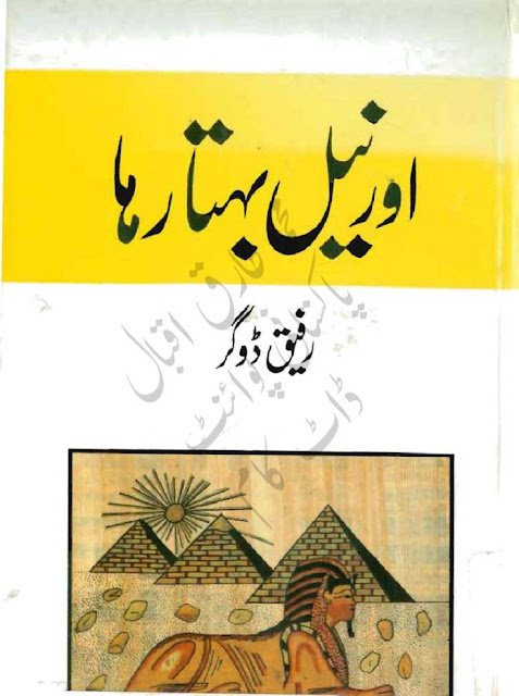 Aur Neel Behta Raha Urdu Novel By Rafique Dogar Best Historic Urdu Book Free Download Read Online PDF