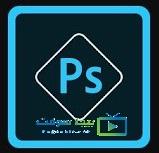 تحميل برنامج فوتوشوب للاندرويد