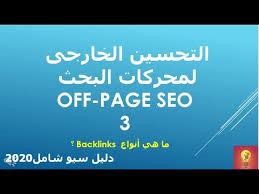 التحسين الخارجي لمحركات البحث (Off-Page SEO)