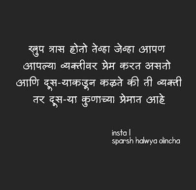 good morning quotes marathi hd images, good night quotes in marathi images, marathi quotes images, love quotes in marathi photo, motivational quotes in marathi images, friendship quotes in marathi, life quotes in marathi, attitude quotes in marathi, inspirational quotes in marathi, marathi quotes images, Marathi Status, Marathi whatsapp Status