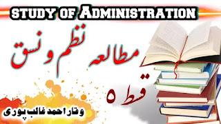 مطالعہ نظم ونسق (The study of Administration) قسط ۵