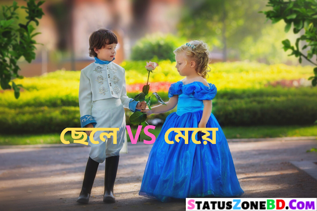 Bangla Funny Status (ছেলে VS মেয়ে) Boys VS Girls Facebook Group Post Status
