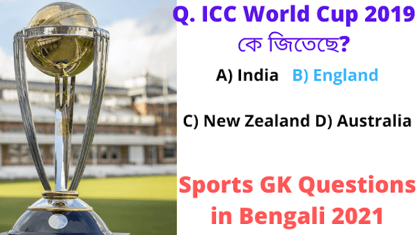 Sports GK Questions in Bengali 2021 with Pdf File