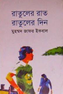 Ratuler Raat Ratuler Din by Muhammad Zafar Iqbal