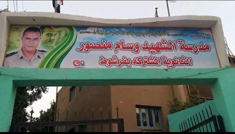 اطلاق اسم الشهيد البطل وسام منصور امين الهلالي الهواري علي مدرسة فرشوط الثانوية المشتركة