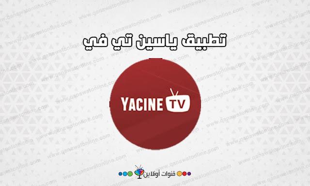 تطبيق ياسين تيفي