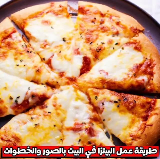 طريقة عمل البيتزا في البيت بالصور والخطوات