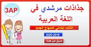 جذاذات مرشدي في اللغة العربية الثالث ابتدائي-المنهاج الجديد 2019