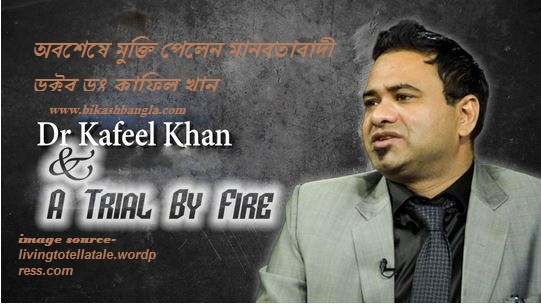 Doctor Kafeel Khan Released : অবশেষে মুক্তি পেলেন মানবতাবাদী ডক্টর ডঃ কাফিল খান