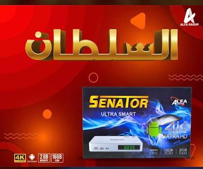 سعر ومواصفات رسيفر Senator Ultra Smart 4K Android السلطان