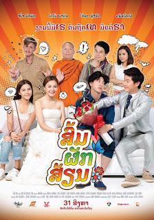 Som Puk Sian (2017) ส่มภัคเสี่ยน ซูม