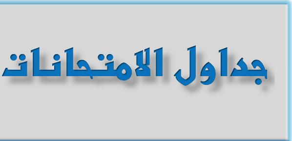 موعد امتحانات الثانوية الازهرية 2019 موقع الازهر الشريف