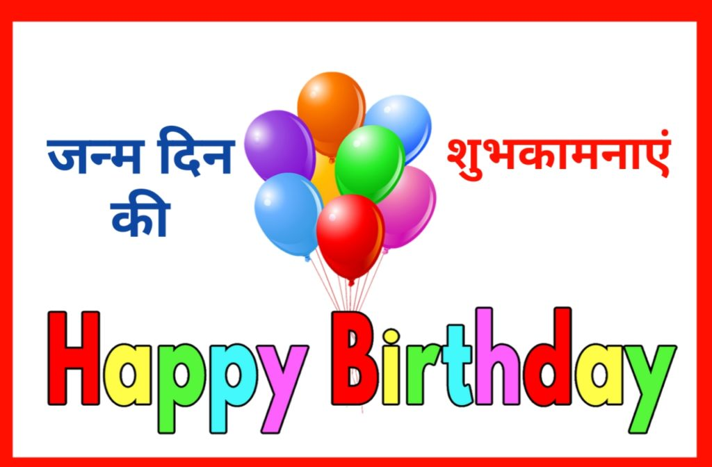 Birthday Shayari, Quotes, Status in Hindi