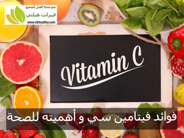 فوائد فيتامين سي و أهميته للصحة