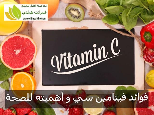 ما فوائد فيتامين سي