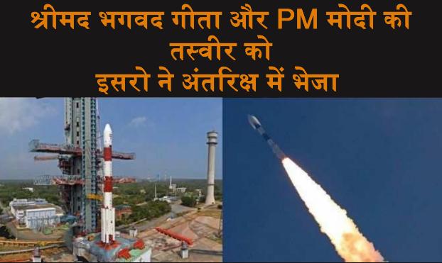 इसरो का एक और कारनामा श्रीमद भगवद गीता और PM मोदी की तस्वीर को इसरो ने अंतरिक्ष में भेजा