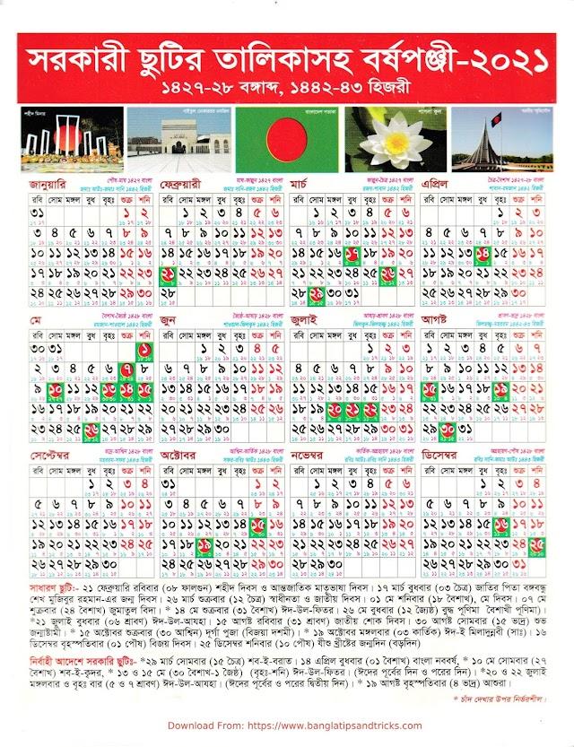 সরকারি ছুটির তালিকাসহ ২০২১ সালের ক্যালেন্ডার - Bangladesh Government Holiday Calendar 2021