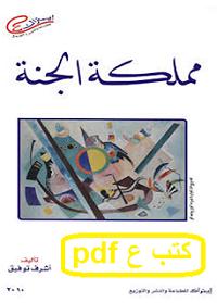 تحميل كتاب مملكة الجنة pdf اشرف مصطفى توفيق