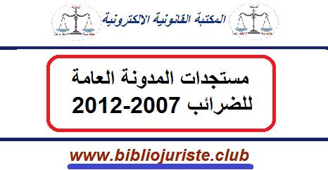 مستجدات المدونة العامة للضرائب 2007-2012